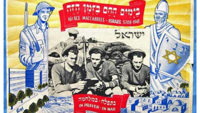 Exploring Jewish Peoplehood Through Hannukah Songs