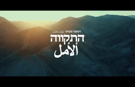 Hatikvah: A Controversial Arab Folk Music Version of the Israeli National Anthem