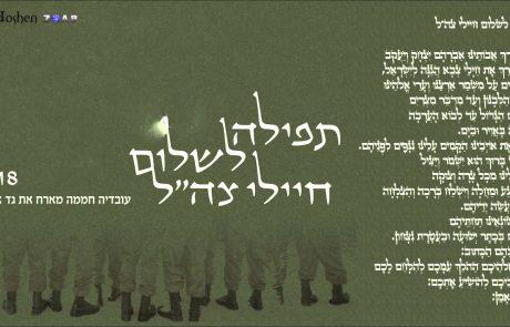 Gad Elbaz: The Prayer for the IDF