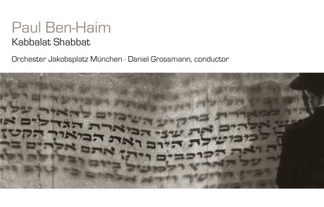 Paul Ben-Haim's Rendition of the Blessing Over the Shabbat Candles (Reform)