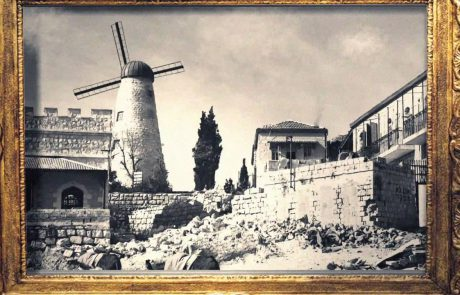 The Windmill in Yemin Moshe: Now & Then